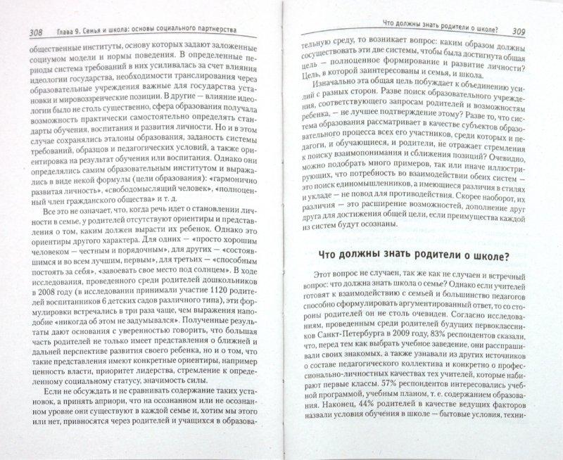 Иллюстрация 1 из 8 для Семья: психология, педагогика, социальная работа - Артур Реан   Лабиринт - книги. Источник: Лабиринт