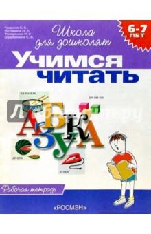 Гаврина Светлана Евгеньевна Учимся читать. Рабочая тетрадь для детей 6-7лет