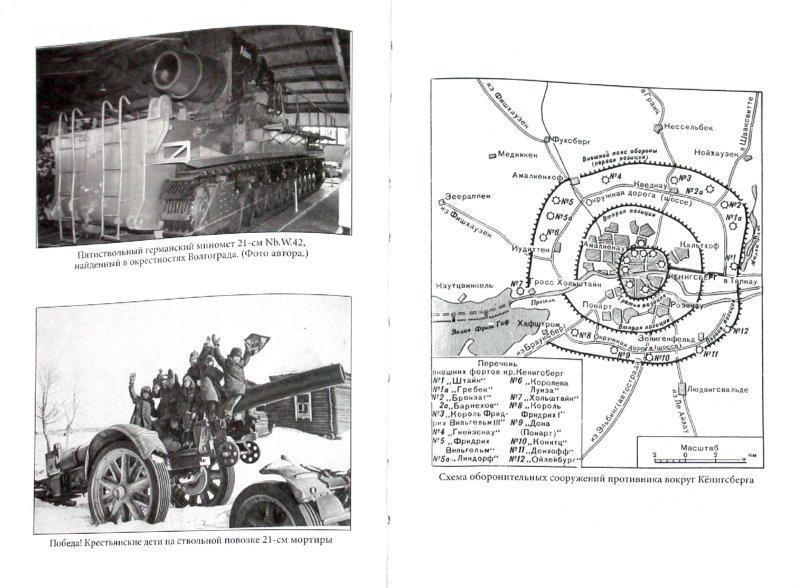 Иллюстрация 1 из 30 для Артиллерия в Великой Отечественной войне - Александр Широкорад | Лабиринт - книги. Источник: Лабиринт