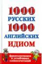 1000 русских и 1000 английских  ...