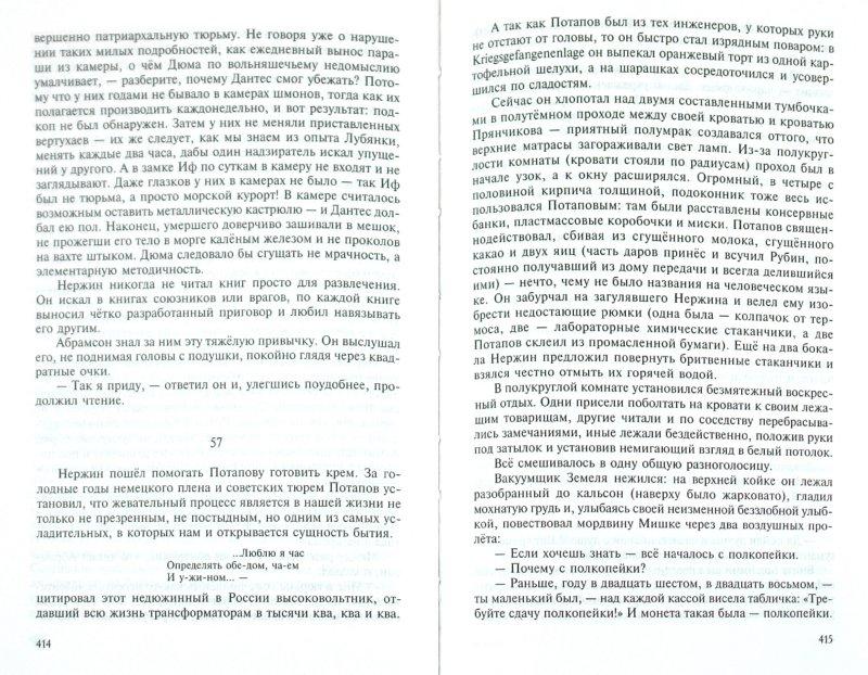 Иллюстрация 1 из 8 для В круге первом - Александр Солженицын | Лабиринт - книги. Источник: Лабиринт