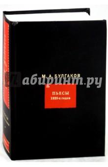Собрание сочинений. В 8-ми томах. Том 4. Пьесы 1920-х годов