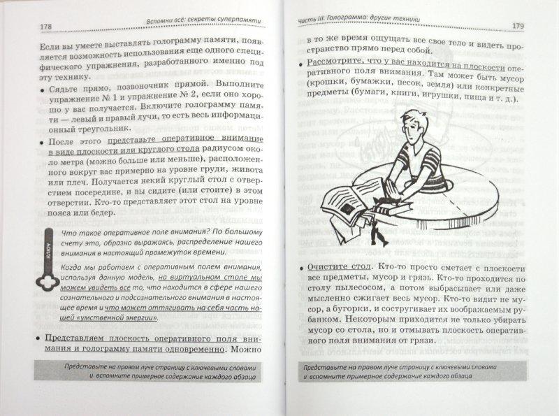 Иллюстрация 1 из 16 для Вспомни все! Секреты суперпамяти - Станислав Мюллер | Лабиринт - книги. Источник: Лабиринт