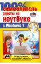 Никитин Николай Александрович, Дружинин А. И., Дружинин Андрей Игоревич 100% самоучитель работы на ноутбуке Windows 7 (+CD)