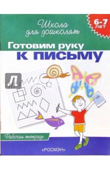 Гаврина Светлана Евгеньевна Готовим руку к письму. Рабочая тетрадь для детей 6-7лет