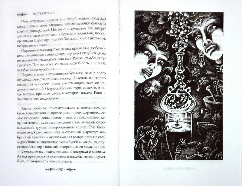 Иллюстрация 1 из 8 для Проклятие Одии - Майте Карранса | Лабиринт - книги. Источник: Лабиринт