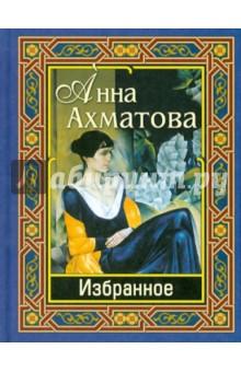 ИзбранноеКлассическая отечественная поэзия<br>У каждого поэта - писала Ахматова, - своя трагедия, иначе он не поэт. Без трагедии нет поэта - поэзия живет и дышит над самой пропастью трагического, бездны мрачной на краю....<br>А. А. Ахматова (1889-1966) - великая русская поэтесса, точнее Поэт, которой довелось пережить эпоху грандиозных социальных потрясений, революций и войн. И все же Ахматову никогда не покидала муза, напротив, именно творчество оставалось для нее последней свободой.<br>Предлагаем читателю погрузиться в неповторимый мир загадочно-прекрасной, возвышенно-земной лирики Анны Ахматовой.<br>