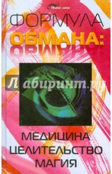 Формула обмана: медицина, целительство, магия