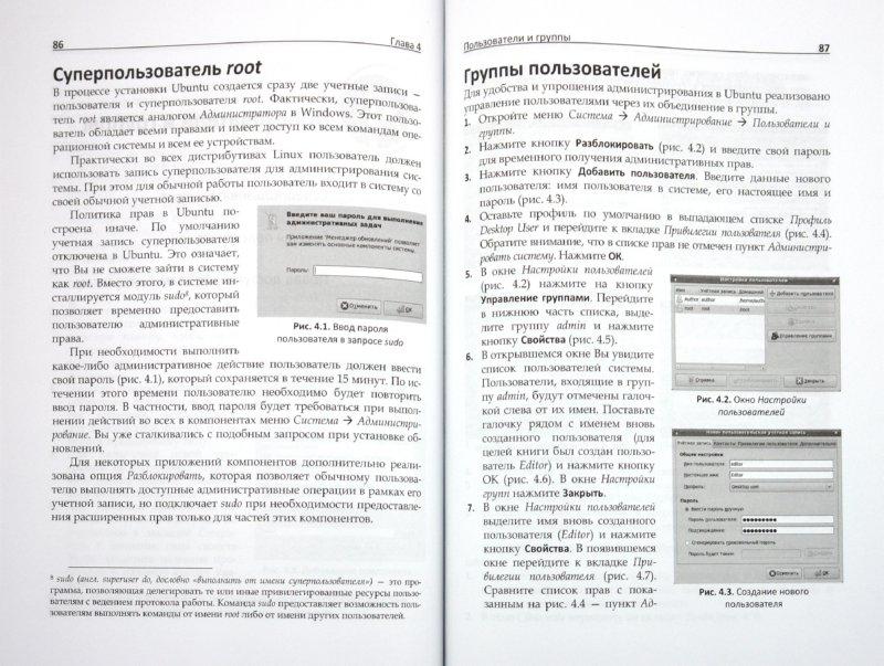 Иллюстрация 1 из 28 для Знакомьтесь: Ubuntu - Кирилл Голобродский | Лабиринт - книги. Источник: Лабиринт