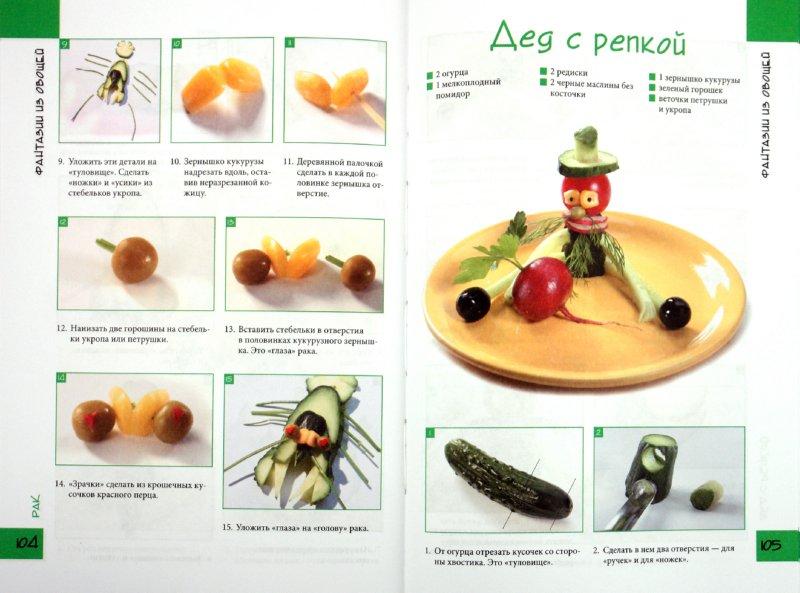 Иллюстрация 1 из 20 для Фантазии из овощей и фруктов - Степанова, Кабаченко | Лабиринт - книги. Источник: Лабиринт