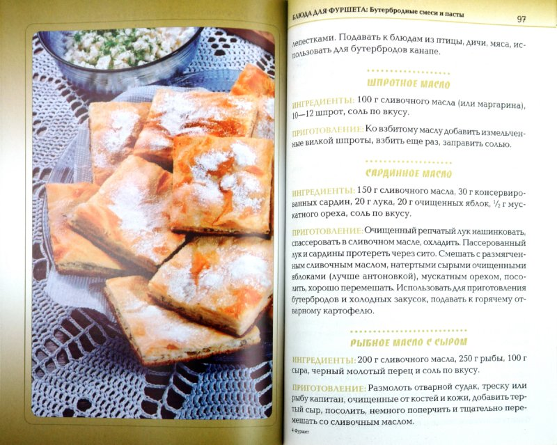 Иллюстрация 1 из 22 для Кулинария от А до Я. Фуршет - Елена Цыганкова | Лабиринт - книги. Источник: Лабиринт