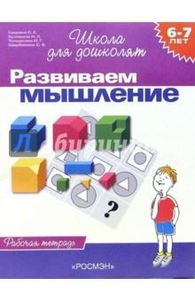 Гаврина Светлана Евгеньевна Развиваем мышление. Рабочая тетрадь для детей 6-7лет