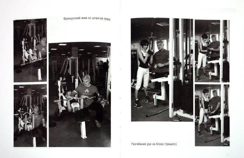 Иллюстрация 1 из 7 для Фитнес для женщин - Турчинский, Турчинская   Лабиринт - книги. Источник: Лабиринт