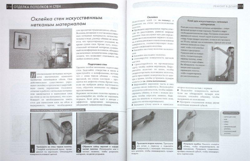 Иллюстрация 1 из 33 для Энциклопедия домашнего мастера   Лабиринт - книги. Источник: Лабиринт