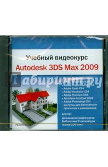 Учебный видеокурс. Autodesk 3DS Max 2009 (DVDpc)
