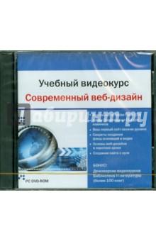 Учебный видеокурс. Современный веб-дизайн (DVDpc)