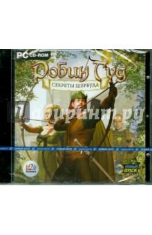 Робин Гуд: Секреты Шервуда (CDpc)