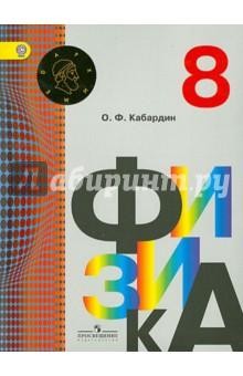Алгебра. 8 класс. Учебник. С online поддержкой. ФГОС | Учебники 8 ... | 340x220