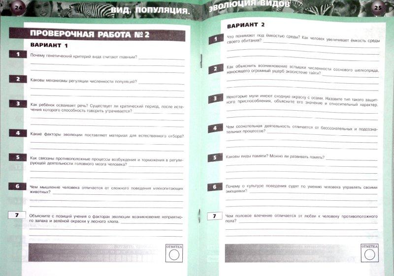 тетрадь по биологии класс:
