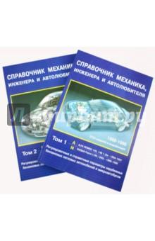 Справочник механика, инженера  в 2 томах с 1988-1998 г.