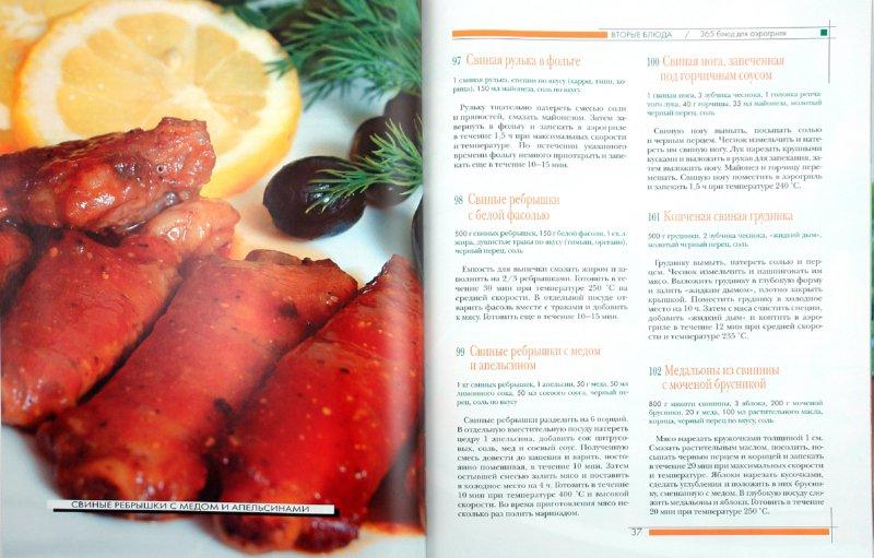 Иллюстрация 1 из 17 для 365 блюд для аэрогриля - М. Мещаринова | Лабиринт - книги. Источник: Лабиринт