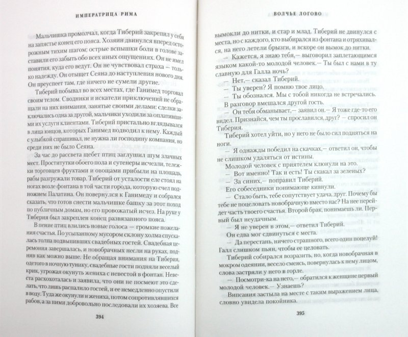 Иллюстрация 1 из 9 для Императрица Рима. Книга первая. Волчье логово - Люк Дэвениш | Лабиринт - книги. Источник: Лабиринт