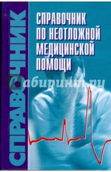 Бородулин Владимир Иосифович Справочник по неотложной медицинской помощи