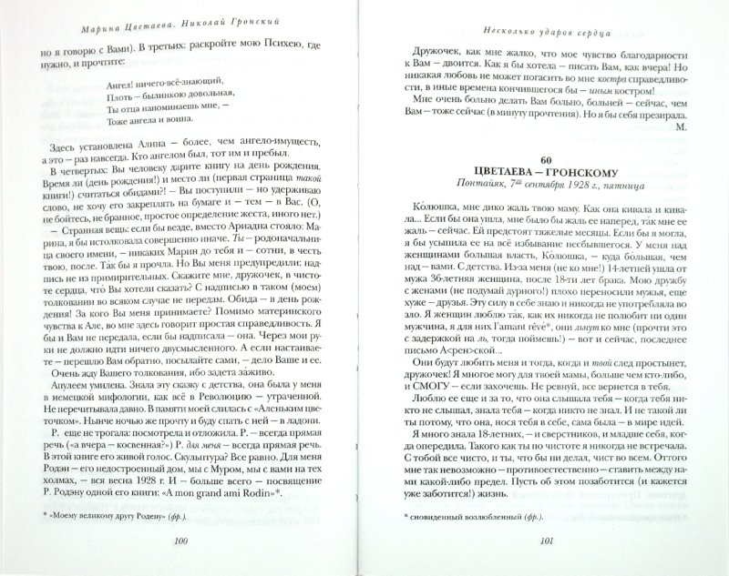 Иллюстрация 1 из 11 для Несколько ударов сердца. Письма 1928-1933 годов - Цветаева, Гронский | Лабиринт - книги. Источник: Лабиринт