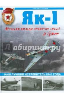 Кузнецов Сергей Дмитриевич Як-1. Наш лучший истребитель 1941 года