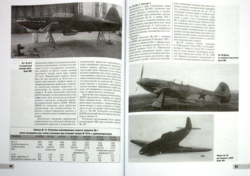 Иллюстрация 1 из 54 для Як-1. Наш лучший истребитель 1941 года - Сергей Кузнецов   Лабиринт - книги. Источник: Лабиринт