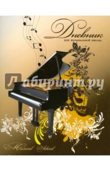 """Дневник для музыкальной школы, 24листа, """"Рояль"""" (17039)"""