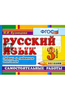 Русский язык: Самостоятельные работы: Падежи и падежные окончания: 3 класс. ФГОС