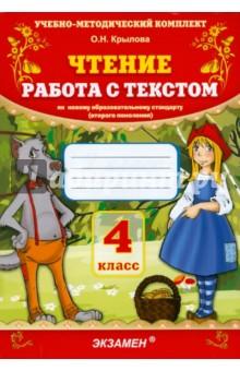 Крылова Ольга Николаевна Чтение. Работа с текстом: 4 класс