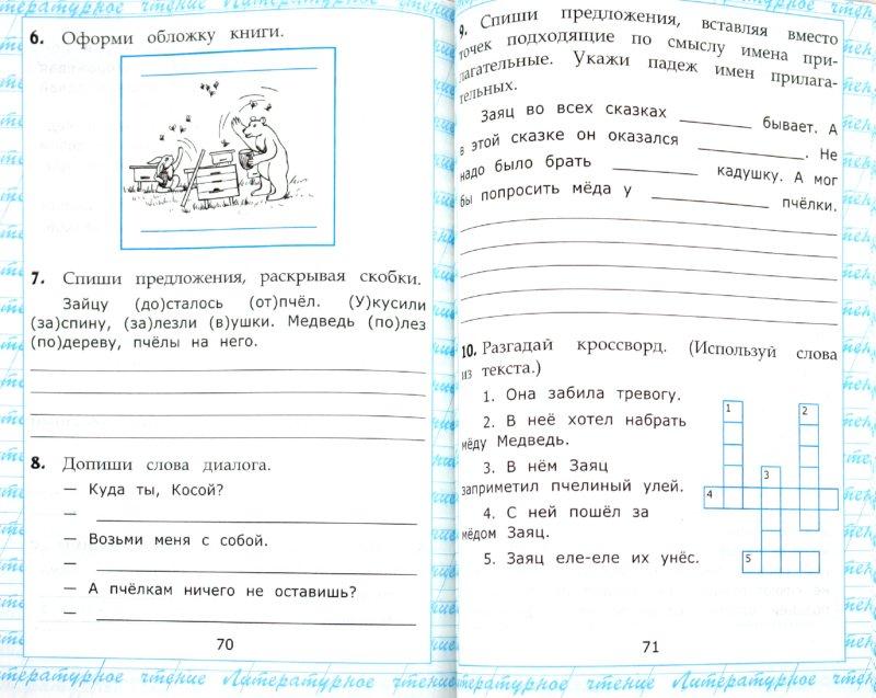 Гдз По Рабочей Тетради По Чтению 2 Класс Крылова