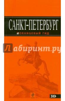 Чернобережская Екатерина Павловна Санкт-Петербург: путеводитель