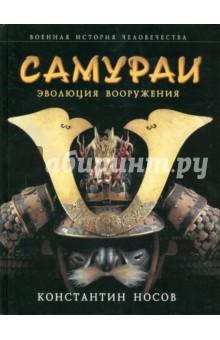 Носов Константин Сергеевич Самураи: эволюция вооружения