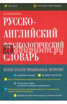 Квеселевич Дмитрий Иванович Русско-английский фразеологический словарь