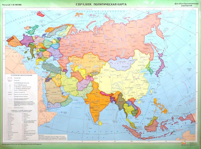 Иллюстрация 1 из 2 для Евразия. Политическая карта/Евразия. Физическая карта | Лабиринт - книги. Источник: Лабиринт
