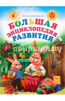 Александрова Ольга Викторовна Большая энциклопедия развития