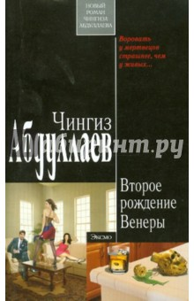 Абдуллаев Чингиз Акифович Второе рождение Венеры