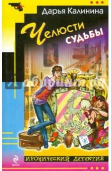 Калинина Дарья Александровна Челюсти судьбы