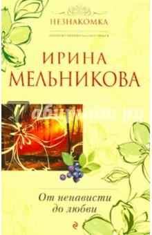 Мельникова Ирина Александровна, Мельникова И. От ненависти до любви
