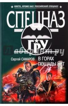 Самаров Сергей Васильевич В горах пощады нет