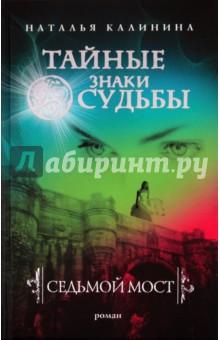 Калинина Наталья Дмитриевна Седьмой мост