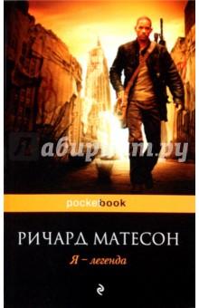 Матесон Ричард Я - легенда