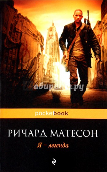 Я — легенда : Матесон Ричард : Страница - 1 : Читать