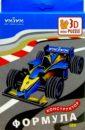 088 Формула-1/3D puzzle