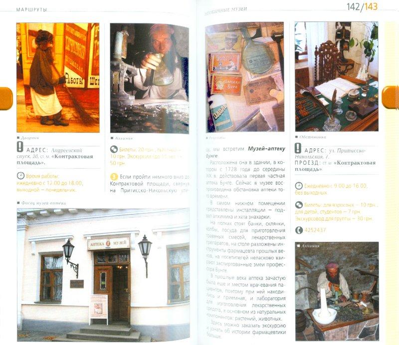 Иллюстрация 1 из 9 для Киев: путеводитель - Кузьмичева, Кузьмичев   Лабиринт - книги. Источник: Лабиринт