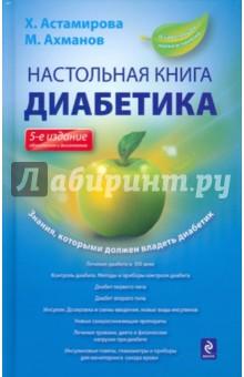 Ахманов Михаил, Астамирова Хавра Саидовна Настольная книга диабетика