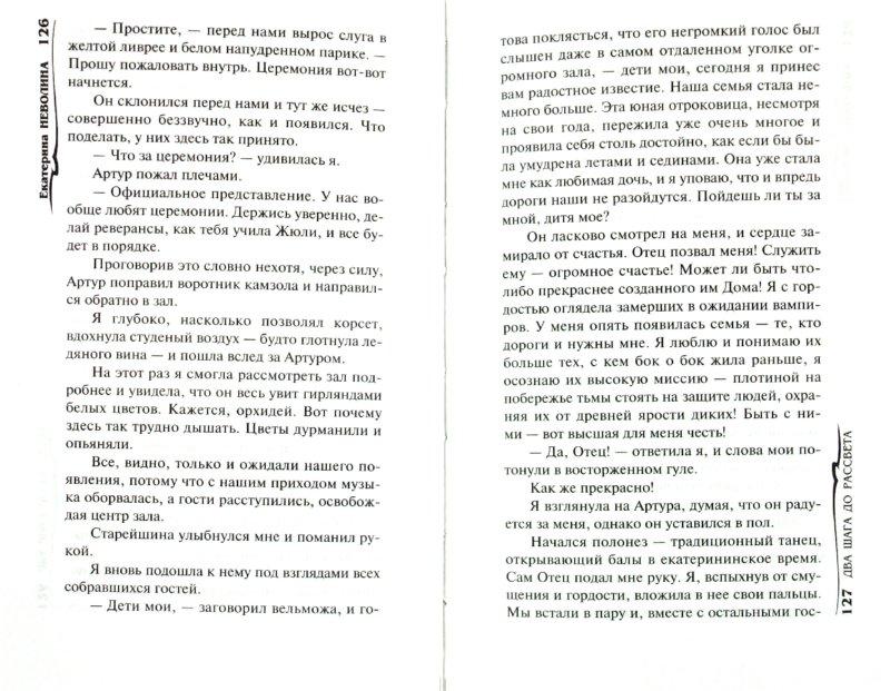 Иллюстрация 1 из 5 для Два шага до рассвета - Екатерина Неволина | Лабиринт - книги. Источник: Лабиринт
